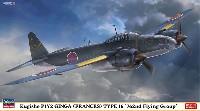 ハセガワ1/72 飛行機 限定生産空技廠 P1Y2 陸上爆撃機 銀河 16型 第762航空隊