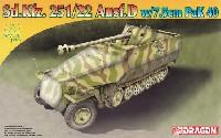 ドラゴン1/72 ARMOR PRO (アーマープロ)ドイツ Sd.Kfz.251/22 Ausf.D w/7.5cm Pak40