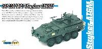 アメリカ M1134 ストライカー ATGM