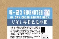 ガイアノーツG-Goods シリーズ (ツール)G-21 じぶん専用色見本帳