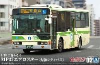 三菱ふそう MP37 エアロスター (大阪シティバス)