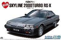 アオシマ1/24 ザ・モデルカーニッサン DR30 スカイライン HT2000 ターボ インタークーラー RS・X '84