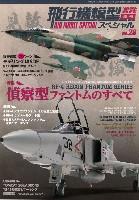 飛行機模型スペシャル 28 RF-4 偵察型ファントムのすべて