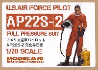 アメリカ空軍 パイロット AP22S-2 完全予圧服