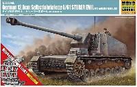 モノクローム1/35 AFVドイツ重自走砲 シュトゥーラー エミール 組立式履帯附属