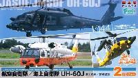 航空自衛隊/海上自衛隊 UH-60J 洋上迷彩/救難塗装