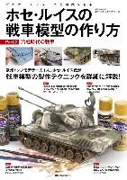 ホビージャパンミリタリーホセ・ルイスの戦車模型の作り方 Part 2 冷戦時代の戦車