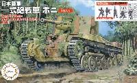 日本陸軍 一式砲戦車 ホニ (2両入り) 特別仕様 日本陸軍歩兵付き