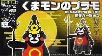 くまモンのプラモ 鎧兜バージョン 特別仕様 くまモンのフィギュア付き