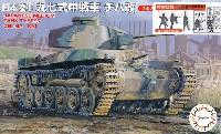 日本陸軍 九七式中戦車 チハ改 (2両入り) 特別仕様 日本陸軍歩兵付き