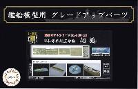 日本海軍 航空母艦 翔鶴 エッチングパーツセット