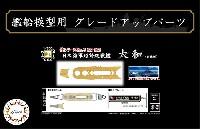 フジミ1/700 艦船模型用グレードアップパーツ日本海軍 超弩級戦艦 大和 終焉型 木甲板シール & 艦名プレート