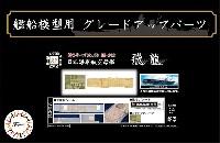 フジミ1/700 艦船模型用グレードアップパーツ日本海軍 航空母艦 飛龍 木甲板シール & 艦名プレート