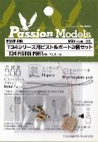パッションモデルズ1/35 バリューセットシリーズT34シリーズ ピストルポート 3個セット