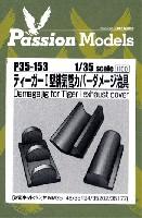 パッションモデルズ1/35 シリーズティーガー 1型 排気管カバー ダメージ治具 (タミヤ対応)