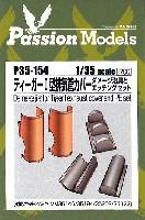 パッションモデルズ1/35 シリーズティーガー 1型 排気管カバー ダメージ治具とエッチングセット (タミヤ対応)