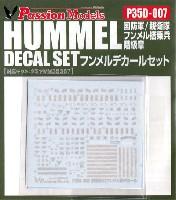 フンメル デカールセット (タミヤ対応)