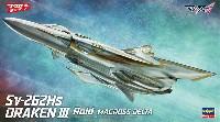 ハセガワ1/72 マクロスシリーズSv-262Hs ドラケン Ⅲ ロイド機 マクロスΔ
