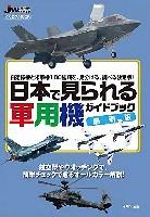 日本で見られる軍用機ガイドブック 最新版