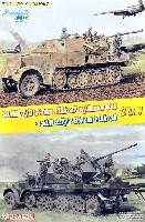 ドイツ Sd.Kfz.7/2 8トン ハーフトラック 3.7cm Flak37搭載型 アーマードキャビン / 3.7cm Flak36 搭載型