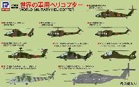 世界の軍用ヘリコプター