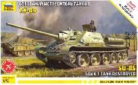 SU-85 ソビエト自走砲