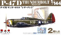 P-47D サンダーボルト レザーバック