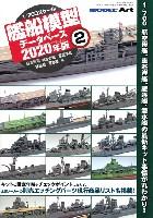 1/700 艦船模型データベース 2020年版 2