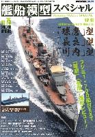 モデルアート艦船模型スペシャル艦船模型スペシャル No.75 日本海軍 5500トン型 軽巡洋艦 球磨型・長良型・川内型
