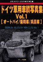 ドイツ 軍用車輛写真集 Vol.1 オートバイ/乗用車/兵員車
