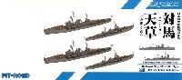 ピットロード1/700 スカイウェーブ W シリーズ日本海軍 択捉型海防艦 対馬・天草