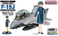 グレートウォールホビーデフォルメプレーン航空自衛隊 戦闘機 F-15J 自衛官 知念都子 2等空士 常装冬服/正帽/外套 フィギュア付き限定版