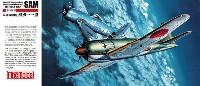 ファインモールド1/72 航空機帝国海軍 局地戦闘機 烈風一一型
