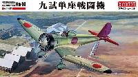 帝国海軍 九試単座戦闘機