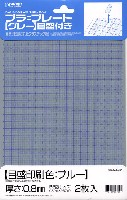 プラ=プレート (グレー) 目盛付き (目盛印刷色:ブルー) (厚さ:0.8mm)