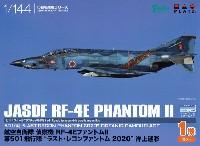 航空自衛隊 偵察機 RF-4E ファントム 2 第501飛行隊 ラスト・レコンファントム 2020 洋上迷彩