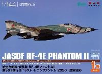 航空自衛隊 偵察機 RF-4E ファントム 2 第501飛行隊 ラスト・レコンファントム 2020 通常迷彩