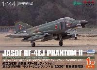 航空自衛隊 偵察機 RF-4E ファントム 2 第501飛行隊 ラスト・レコンファントム 2020 戦闘機転用型