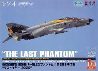 航空自衛隊 戦闘機 F-4EJ改 ファントム 2 第301飛行隊 ラストイヤー 2020