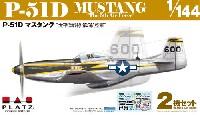 P-51D マスタング 太平洋戦線 第5航空軍