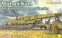 ドイツ 自走重臼砲 カール 鉄道輸送キャリアー付き (パンツァーグレイ+ダークイエロー) 2輛セット