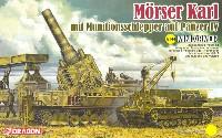 ドイツ 自走重臼砲 カール 4号弾薬運搬車付き (パンツァーグレイ+ダークイエロー) 2輛セット