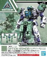 特殊作業用 オプションアーマー ラビオット用 ライトグリーン