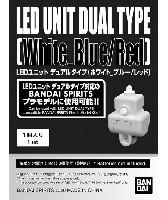 LEDユニット デュアルタイプ ホワイト_ブルー/レッド