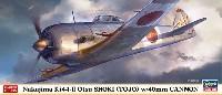 ハセガワ1/72 飛行機 限定生産中島 キ44 二式単座戦闘機 鍾馗 2型 乙 40mm砲装備機
