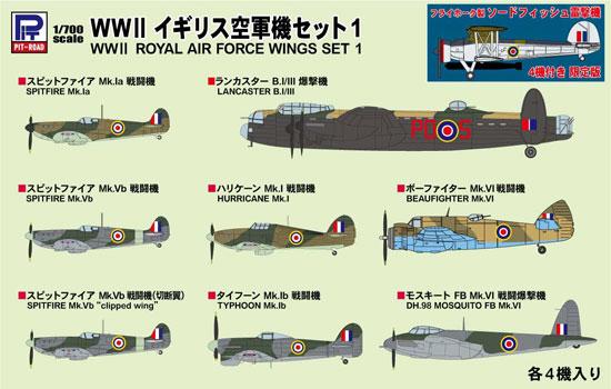 WW2 イギリス空軍機セット 1 ソードフィッシュ雷撃機 4機付き 限定版プラモデル(ピットロードスカイウェーブ S シリーズ (定番外)No.S032SI)商品画像