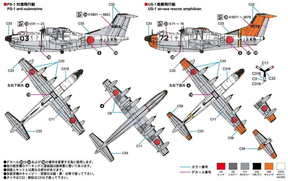 ザ・ウェストウィングス 2 A-1 スカイレイダー 3機付き 限定版プラモデル(ピットロードスカイウェーブ S シリーズ (定番外)No.S052SP)商品画像_1