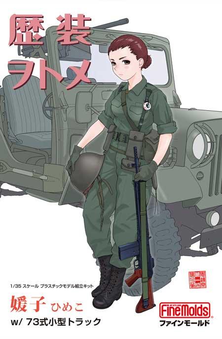 媛子 (ひめこ) w/73式小型トラックプラモデル(ファインモールド歴装ヲトメ (れきそうおとめ)No.HC003)商品画像