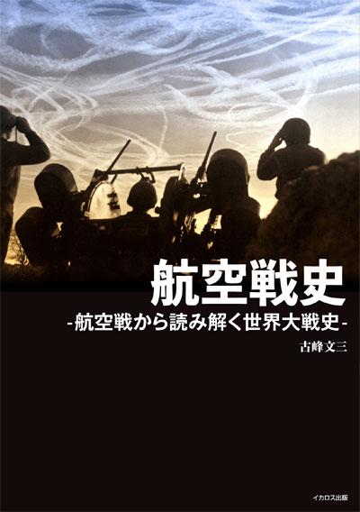 航空戦史本(イカロス出版ミリタリー関連 (軍用機/戦車/艦船)No.0832-1)商品画像