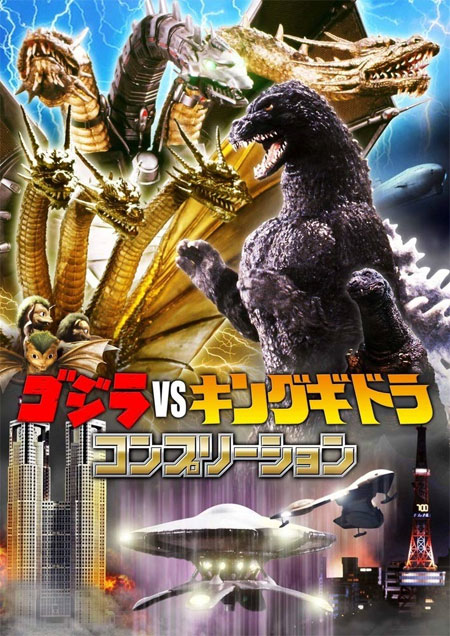 ゴジラ vs キングギドラ コンプリーション本(ホビージャパン特撮コンプリーションNo.2176-0)商品画像
